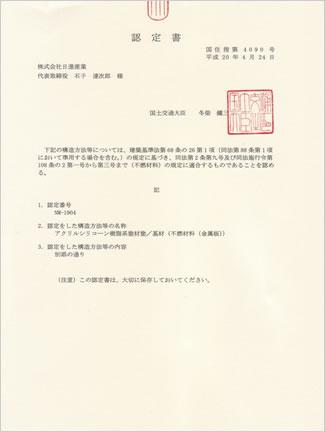 国土交通大臣認定書01