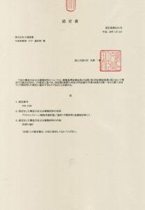 国土交通大臣認定書02