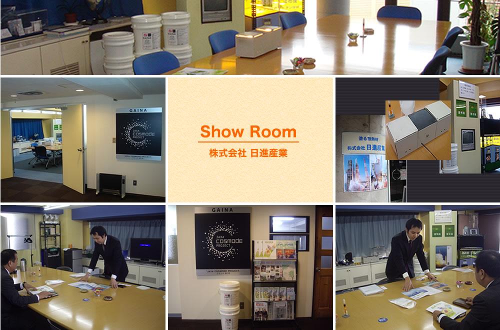 Show Room 株式会社 日進産業