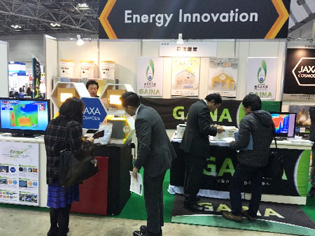 エネルギーイノベーション総合展
