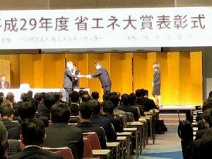 平成29年度省エネ大賞授賞式