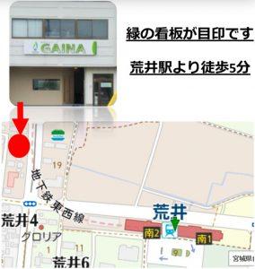 「ガイナステーション 東北」地図